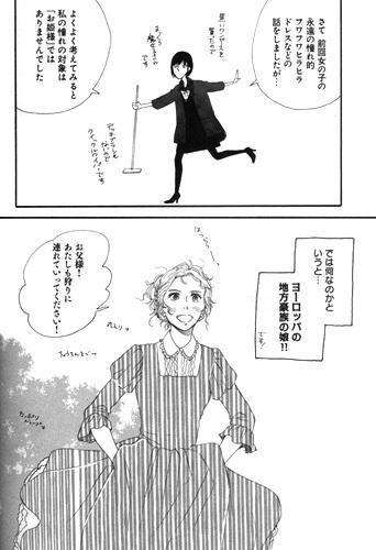 イラスト:(C)ヤマシタトモコ/集英社