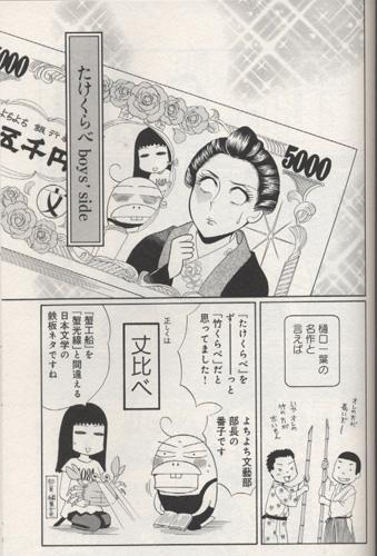 写真:(c) 久世番子/文藝春秋