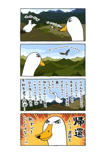 写真:(c) マツダユカ/リブレ出版