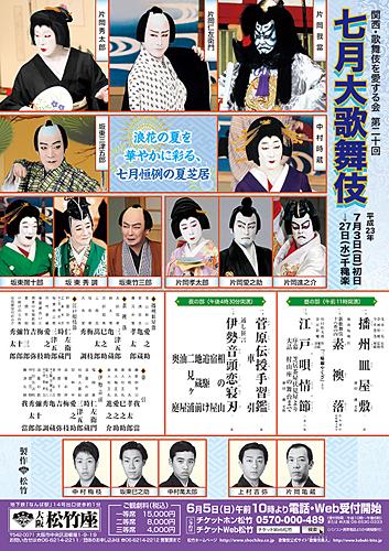 写真:「七月大歌舞伎」チラシ