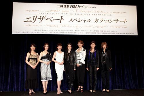 写真:「エリザベート スペシャル ガラ・コンサート」制作発表より=撮影・岩村美佳
