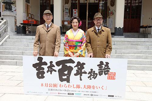 写真:吉本百年物語8月公演「わらわし隊、大陸を行く」制作発表より=撮影・小林勝彦
