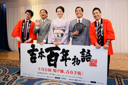 写真:吉本百年物語9月公演「焼け跡、青春手帖」制作発表より=撮影・岸隆子