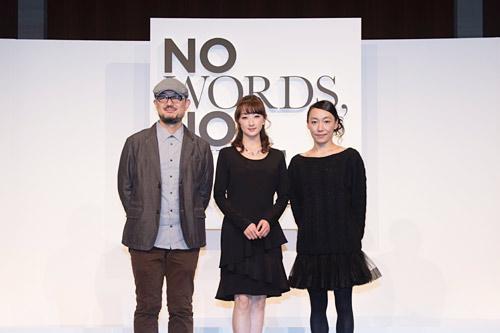 写真:「NO WORDS,NO TIME 〜空に落ちた涙〜」制作発表より