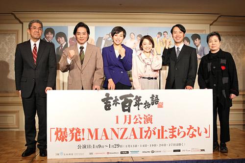 写真:吉本百年物語1月公演「爆発!MANZAIが止まらない」制作発表より=撮影・岸隆子
