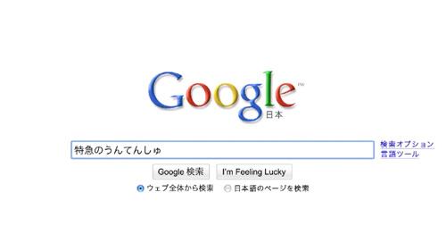 写真:グーグルのCM 「おとなになったら」