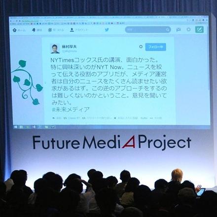 MITメディアラボ×朝日新聞