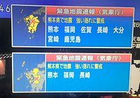 緊急地震速報が相次いだ=16日午前1時46分、NHKテレビ画面から