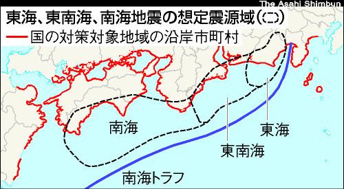 図:東海、東南海、南海地震の想定震源域