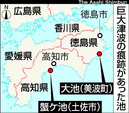 図:巨大津波の痕跡があった池