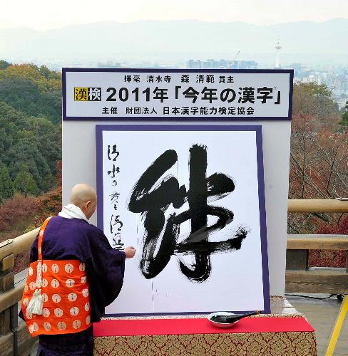 写真:今年の漢字「絆」を書く清水寺の森清範貫主=12日午後、京都市東山区、高橋一徳撮影