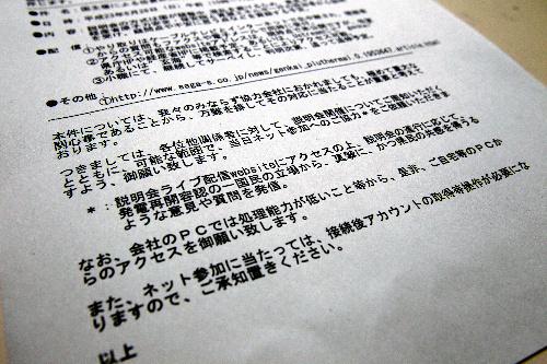写真:原発再開を容認する立場から意見を送るように指示した電子メール=関田航撮影