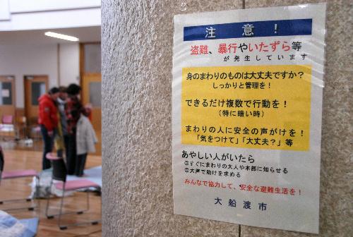 写真:避難所には、防犯を呼びかける市のチラシが張られていた=岩手県大船渡市
