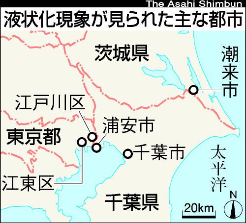 図:液状化現象が見られた主な都市