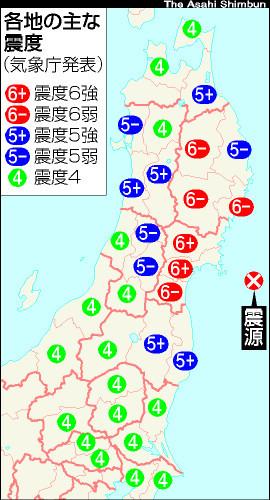 図:各地の主な震度