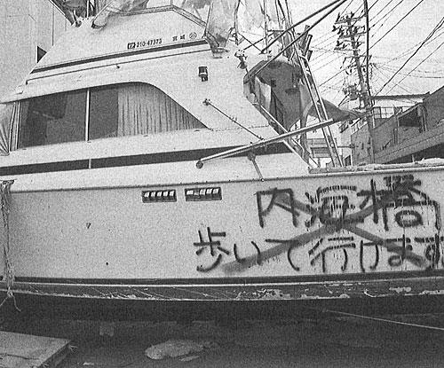 写真:船が道に立ちはだかる/3月24日、宮城県石巻市(photo 外岡秀俊)