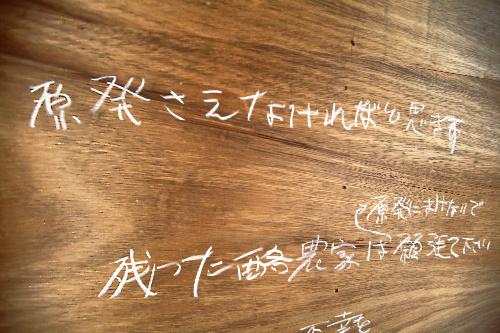 写真:ベニヤ板の壁にチョークで書かれた男性のメッセージ=13日、福島県相馬市、金子淳撮影