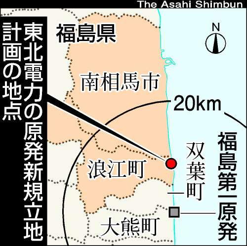 図:東北電力の小高・浪江原発の計画地点