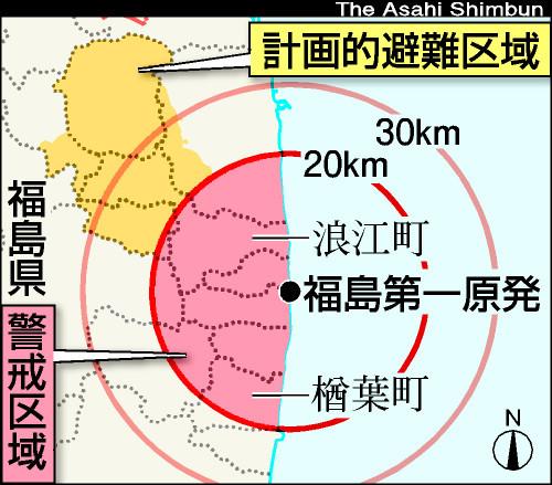 図:警戒区域