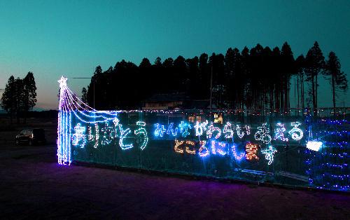 写真:上野敬幸さんの自宅前の電飾。付近の家は、ほとんどが津波で流された=10日、福島県南相馬市原町区萱浜、河合博司撮影