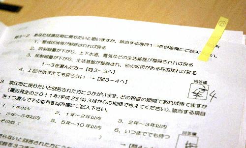 写真:福島県内に避難する「40代男性」の回答用紙。迷った末、「戻らない」を選択した