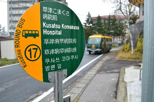 写真:草津温泉周辺を巡回するバスの停留所。主に地元の人が利用する病院の前も、復興予算で外国語対応になった=群馬県草津町