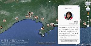 グーグルアースで見る被災者の証言