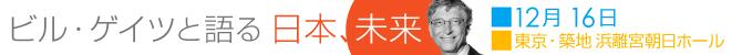 ビル・ゲイツと語る日本、未来