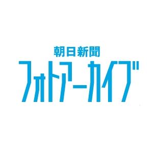 朝日新聞フォトアーカイブ