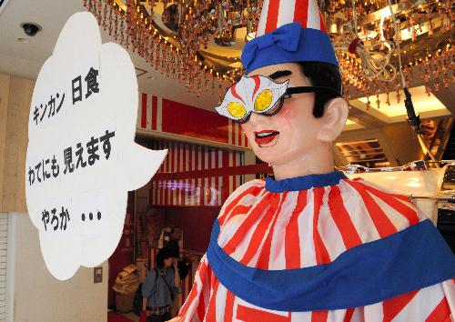 写真:金環日食観察用の眼鏡をかけた「くいだおれ太郎」=20日午前、大阪市中央区、伊藤進之介撮影