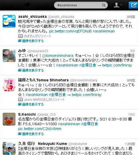 写真:「asahikinkan」のハッシュタグ(#)をつけた、金環日食に関するツイートが並んだツイッターの画面