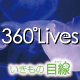 360-DEGREE LIVES