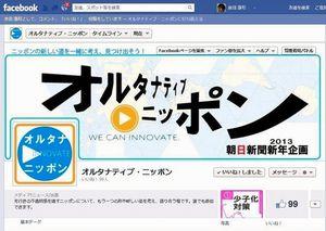 写真:フェイスブックにオープンした「オルタナティブ・ニッポン」