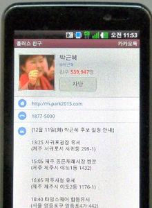 写真:朴槿恵氏のカカオトーク。ほとんど陣営関係者が書いているが、側近が交通事故で亡くなったときは、本人が書き込んだ