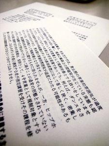 写真:警察庁から各都道府県の警察本部長宛てに出された通達