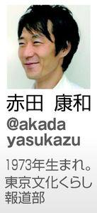 写真:赤田康和記者のツイッターアイコン