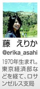 図:藤えりか記者のツイッターアイコン