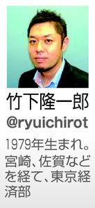 図:竹下隆一郎記者のツイッターアカウント