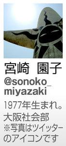 図:宮崎園子記者のツイッターアイコン