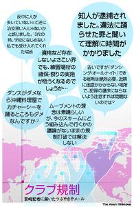 図:自由に踊りたい 宮崎記者に届いたつぶやきやメール