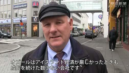 アイスランドとオズール 動画|チ...