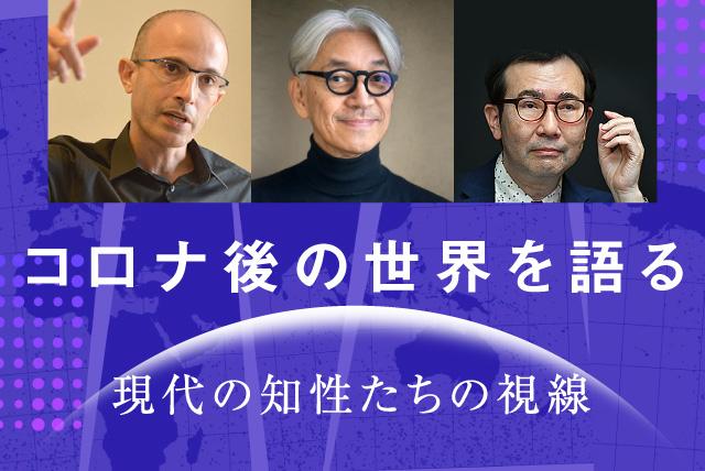 コロナ後の世界を語る 多和田葉子さん(9/3更新)