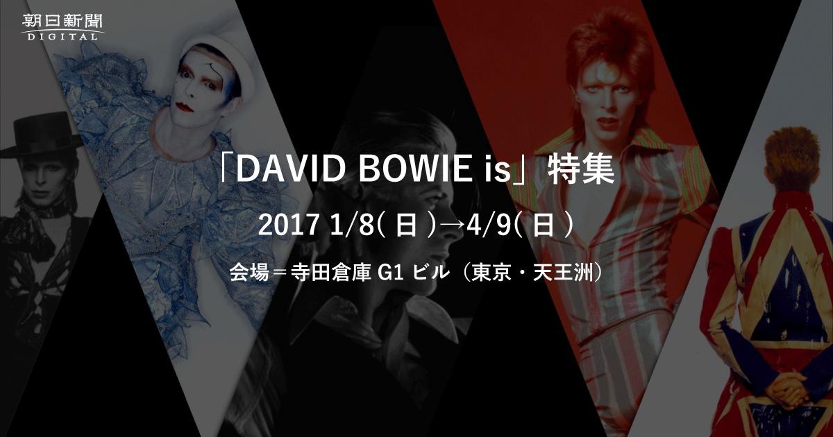 「DAVID BOWIE is」特集