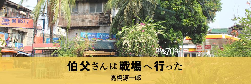 高橋源一郎 伯父さんは戦場へ行った - 朝デジスペシャル