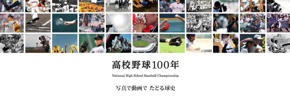 朝デジスペシャル「高校野球100年」