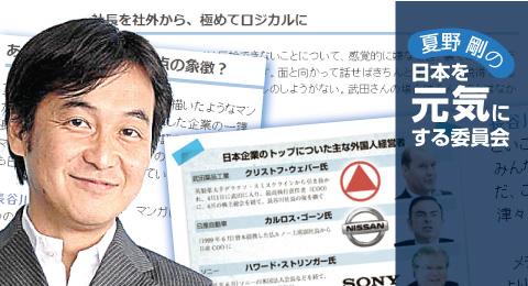 夏野剛の「日本を元気にする委員会」:朝日新聞デジタル