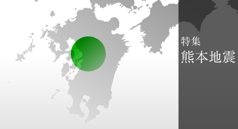 特集 熊本地震