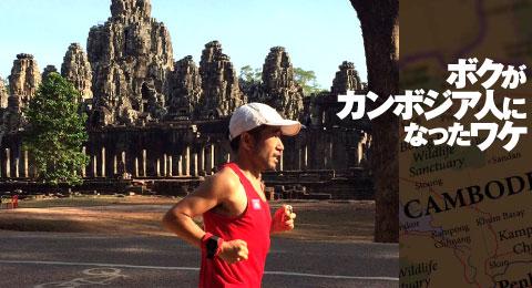 カンボジア人になったワケ