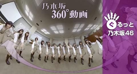 乃木坂46 360度パノラマ動画