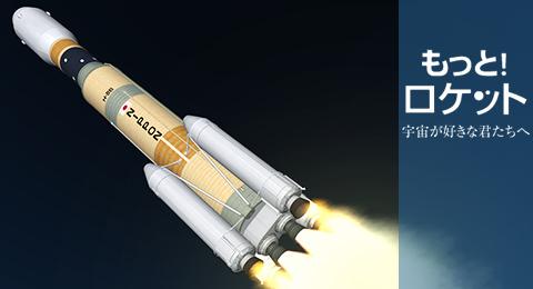 もっと!ロケット